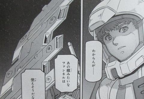 機動戦士ムーンガンダム 7巻 感想 ネタバレ 16
