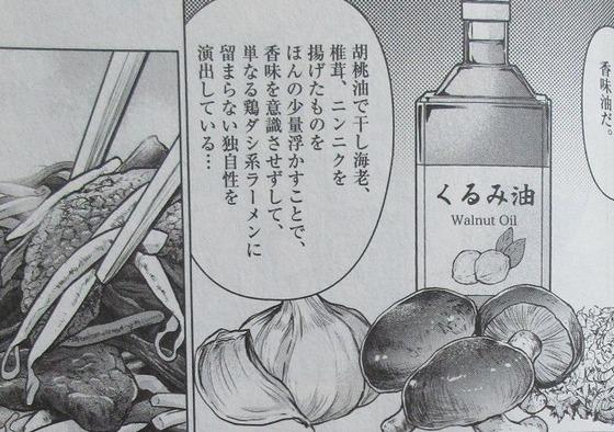 らーめん再遊記 1巻 感想 00075
