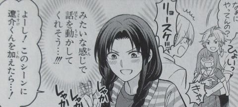 月刊少女野崎くん 13巻 感想 039