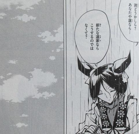 SHAMAN KING レッドクリムゾン 4巻 最終回 感想 00075