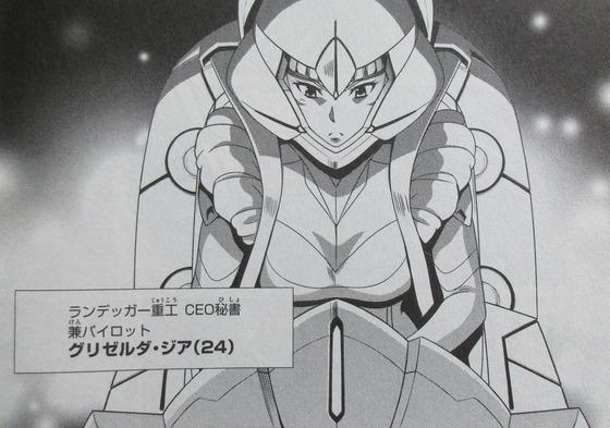 機動戦士ガンダムF90FF 1巻 感想 00078
