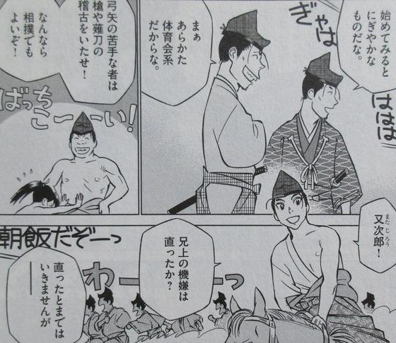 新九郎、奔る! 4巻 感想 00101