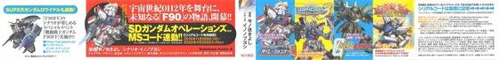 機動戦士ガンダムF90FF 1巻 感想 00089