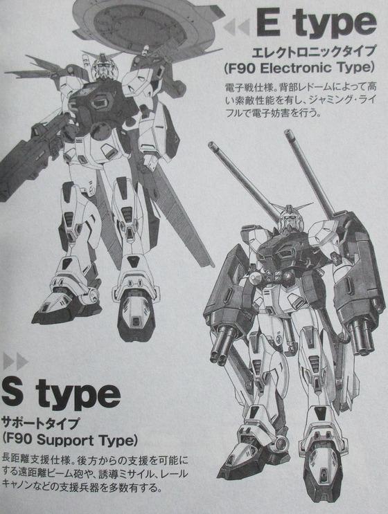 機動戦士ガンダムF90FF 1巻 感想 00088