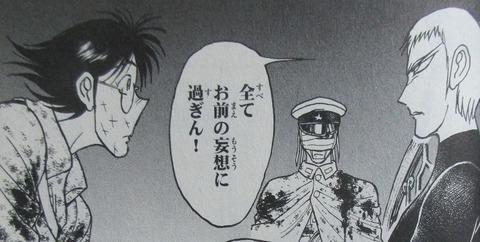 双亡亭壊すべし 23巻 感想 ネタバレ 39