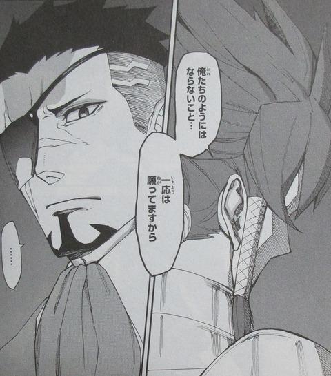 ガンダムビルドダイバーリゼ 2巻 感想 00035