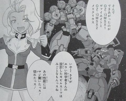 ガンダムW G-UNIT オペレーション・ガリアレスト 3巻 感想 34