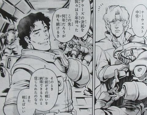 ガンダム0083 REBELLION 16巻 最終回 感想 61