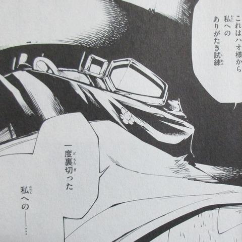 シャーマンキング マルコス 2巻 感想 ネタバレ 52