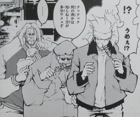 シャーマンキング レッドクリムゾン 2巻 感想 00041