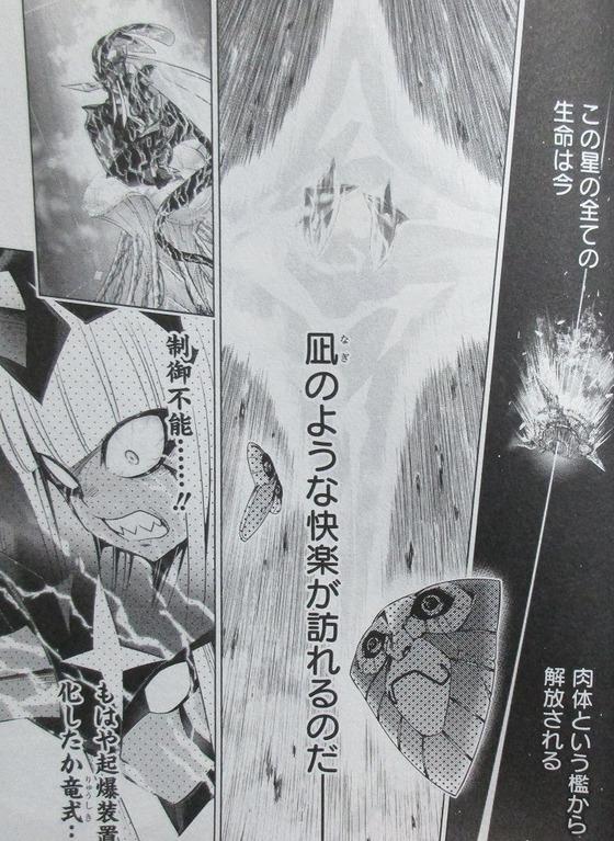 ダーリン・イン・ザ・フランキス 8巻 最終回 感想 00069