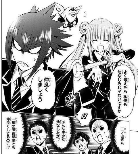 あやかしトライアングル 5巻 感想 02