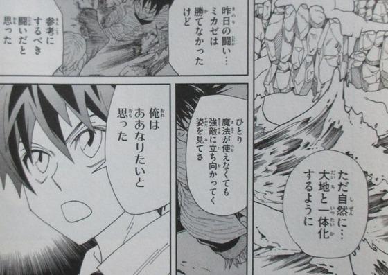 マテリアル・パズル 神無き世界の魔法使い 5巻 感想 00031