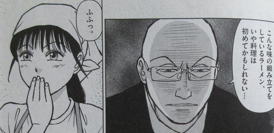 らーめん再遊記 1巻 感想 00136