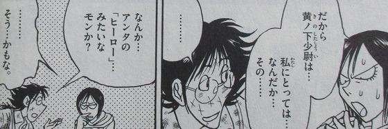 双亡亭壊すべし 16巻 感想 00038