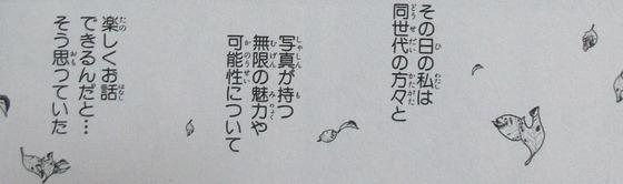 あまんちゅ 15巻 感想 00062