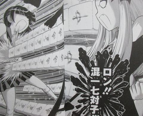 ムダヅモ無き改革 プリンセスオブジパング 9巻 感想 25