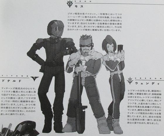 A.O.Z Re-Boot ガンダム・インレ くろうさぎのみた夢 4巻 感想 00039