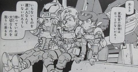 機動戦士ガンダムF91 プリクエル 2巻 感想 ネタバレ 48