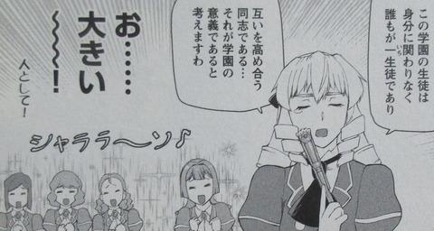 悪役令嬢転生おじさん 2巻 感想 71