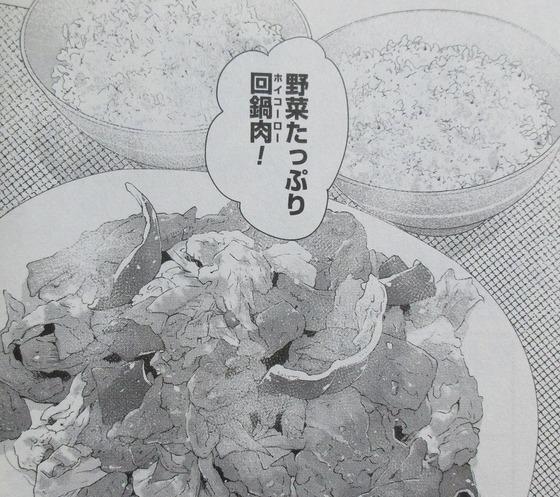 パパと親父のウチご飯 12巻 感想 00024