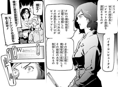 機動戦士ガンダムF91 プリクエル 1巻 感想 ネタバレ 05