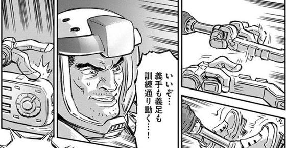 機動戦士ガンダム サンダーボルト 15巻 感想 00009