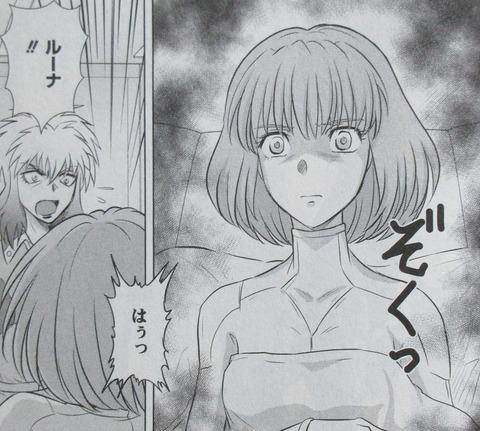 G-UNIT オペレーション・ガリアレスト 2巻 感想 00050