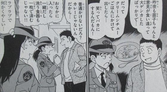 名探偵コナン 98巻 感想 00057