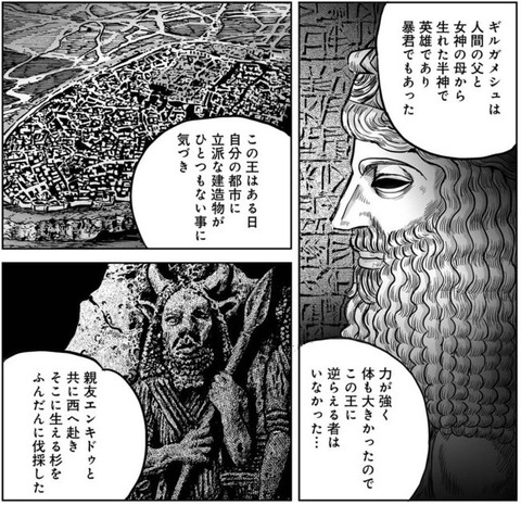 プリニウス 10巻 感想 00020