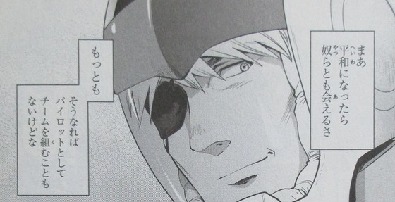 機動戦士ガンダム GROUND ZERO コロニーの落ちた地で 3巻 感想 00060