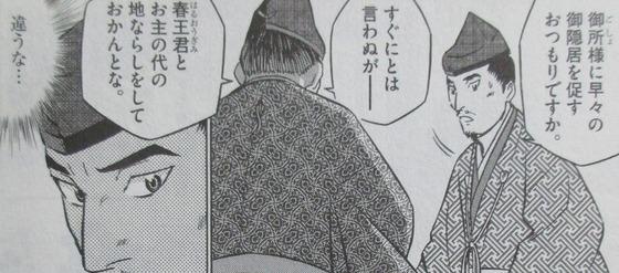 新九郎、奔る! 4巻 感想 00083