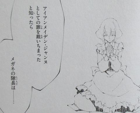 シャーマンキング マルコス 1巻 感想 00065
