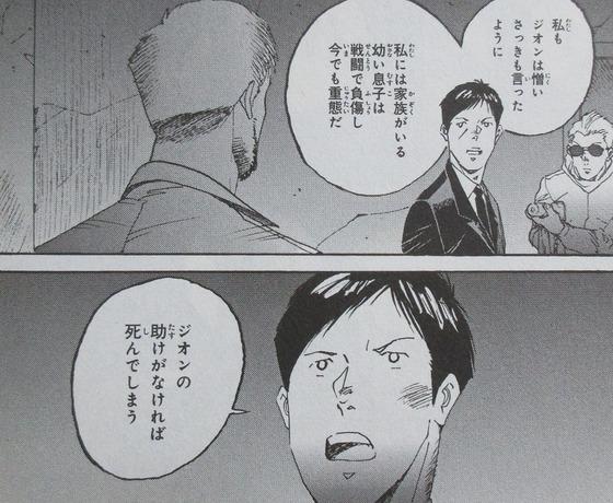 ガンダム MS戦記REBOOT 3巻 感想 最終回 00041