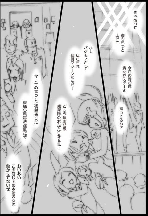 A.O.Z RE-BOOT ガンダム・インレ 6巻 感想 36