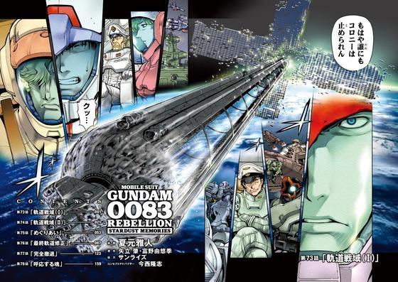 ガンダム0083 REBELLION 14巻 感想 00002