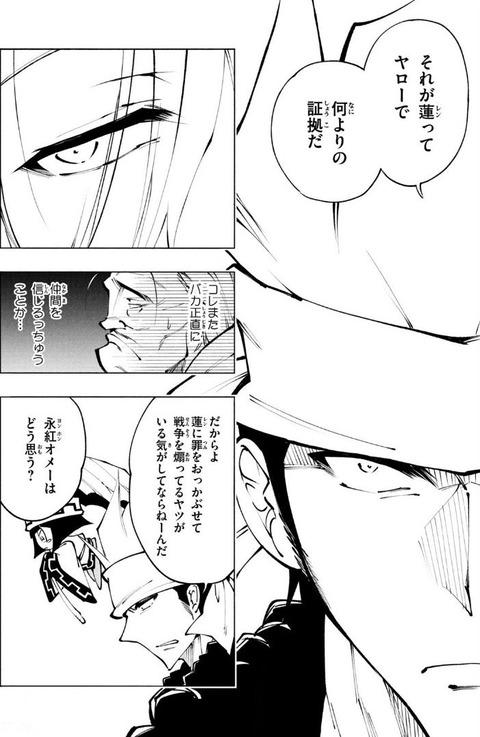 SHAMAN KING レッドクリムゾン 4巻 最終回 感想 00015