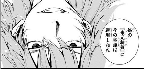 漫画 とある魔術の禁書目録 25巻 感想 04
