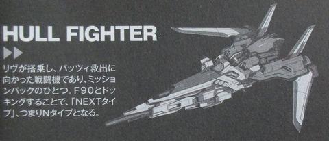 機動戦士ガンダムF90FF 4巻 感想 ネタバレ 85