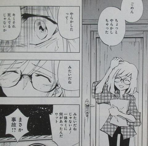 シャーマンキングzero 1巻 感想 0104
