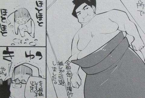 異世界ちゃんこ 6巻 感想 65