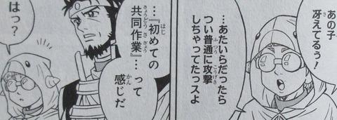 冒険王ビィト 15巻 感想 093