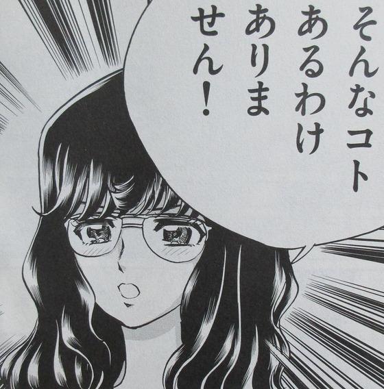 アオイホノオ 22巻 感想 00015