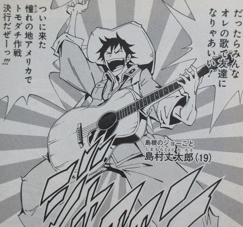 シャーマンキングzero 1巻 感想 0062