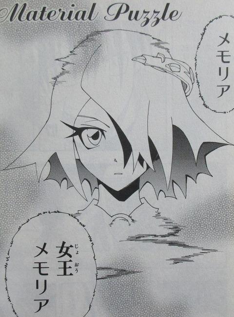 マテリアル・パズル 神無き世界の魔法使い 6巻 感想 67