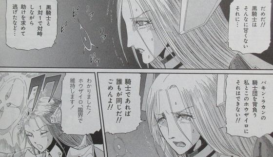 ファイブスター物語 15巻 感想 00083