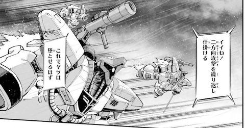 機動戦士ガンダムNT 5巻 感想 08