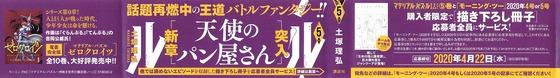 マテリアル・パズル 神無き世界の魔法使い 5巻 感想 00060