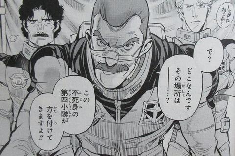 ガンダム0083 REBELLION 16巻 最終回 感想 31
