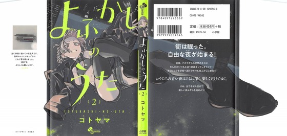 よふかしのうた 2巻 感想 00069